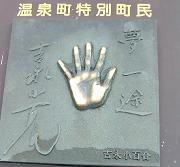 山陰湯村温泉04