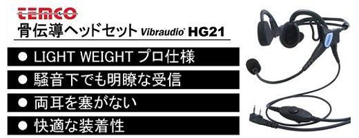 骨伝導ヘッドセットHG21